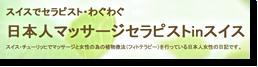 日本人マッサージセラピストinスイス
